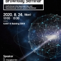 Brownbag seminar